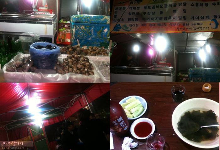 20121031_pojangmacha.jpg